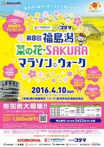 fukushimagata_n-s2016