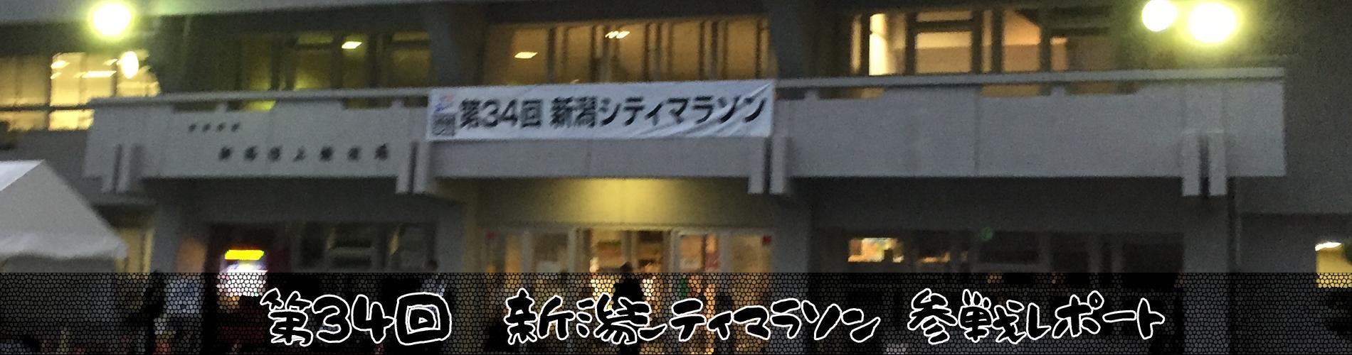 新潟シティマラソン 2016
